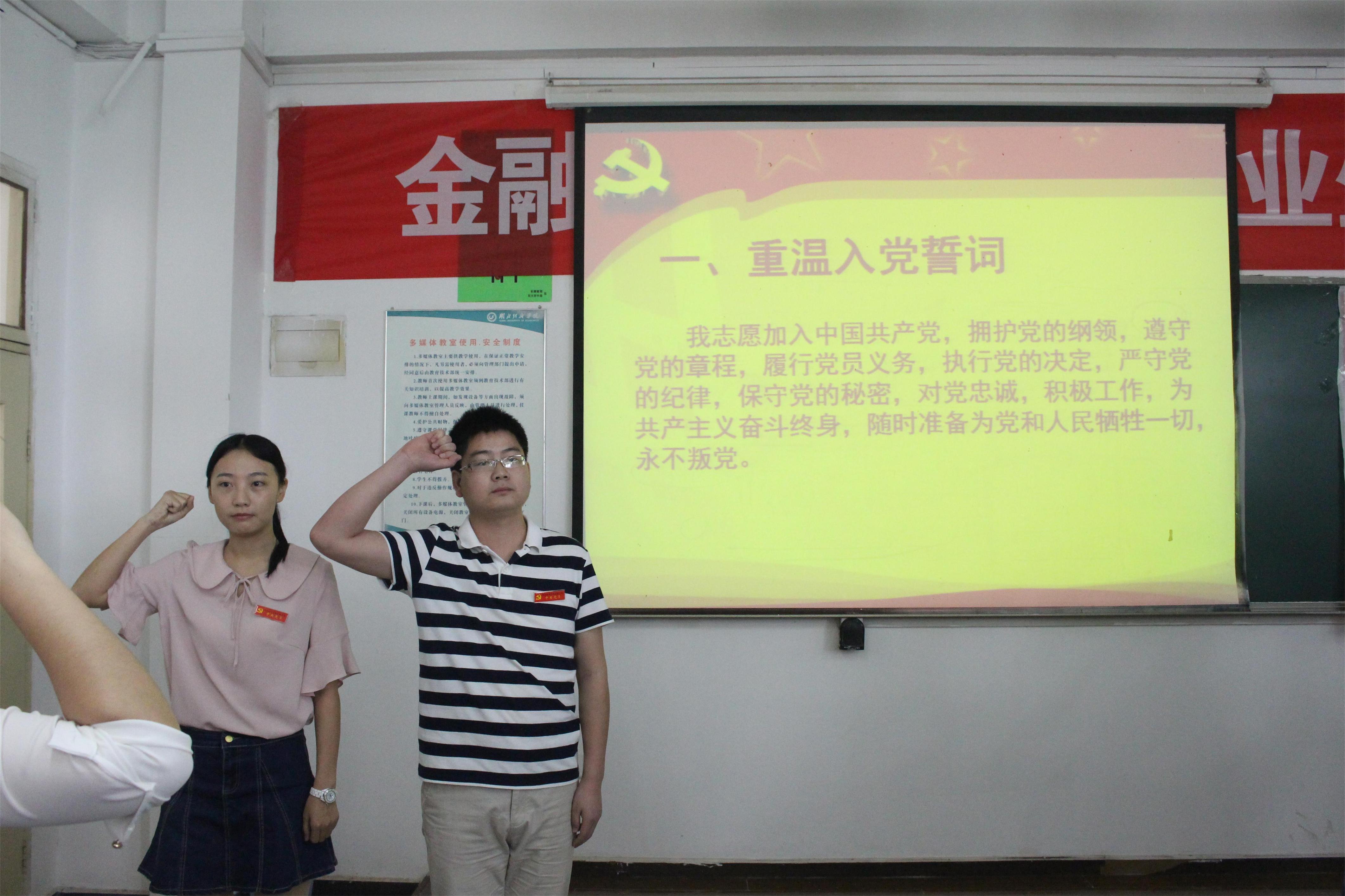 金融学院2017届毕业生党员集中教育大会顺利召开